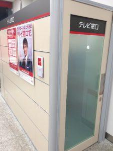 三菱東京UFJ銀行のテレビ窓口