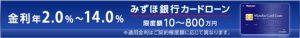 みずほ銀行カードローン-468-60